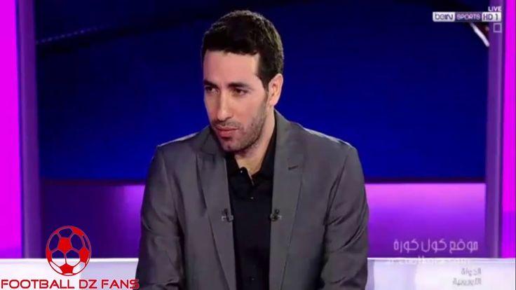 تعليق  أبو تريكة على قرعة ربع نهائي رابطة أبطال أروبا و ترشيحاته لمن يتأهل