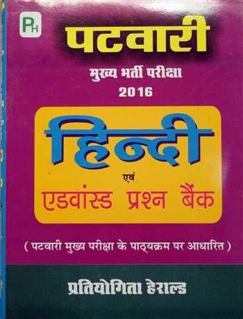 Mains Patwari Recruitment Exam-2016 Hindi Advance Question Bank By Pratiyogita Herald Publications @ #Mybookistaan.com http://mybookistaan.com/books/competition-guides/rpsc-exam/patwari
