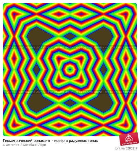 Геометрический орнамент - ковёр в радужных тонах © Astronira / Фотобанк Лори