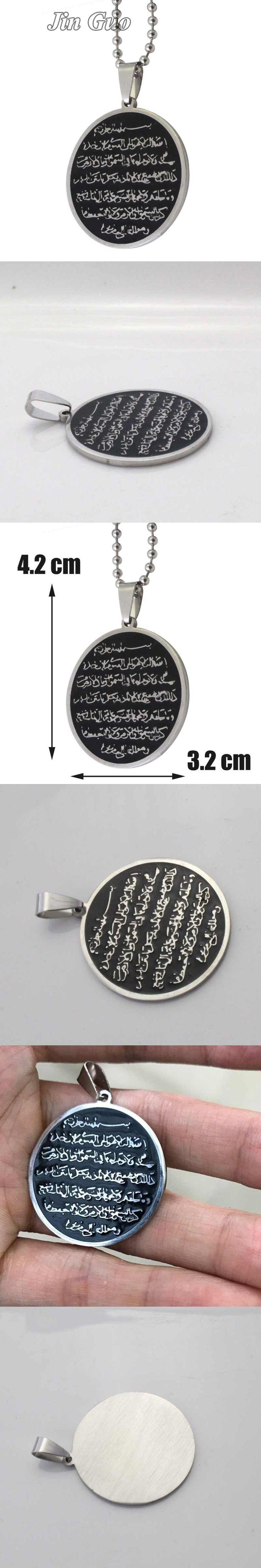 Jin Guo  Turkish islam muslim jewelry Ayatul Kursi stainless steel pendant & necklace