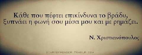 Χριστιανοπουλος