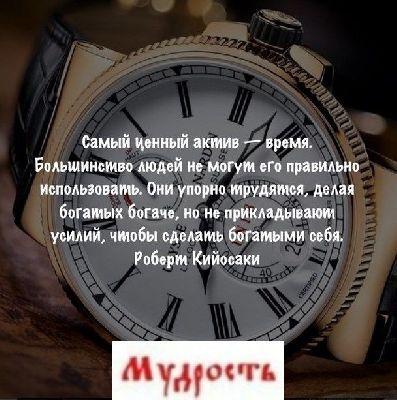 Умные мысли_184