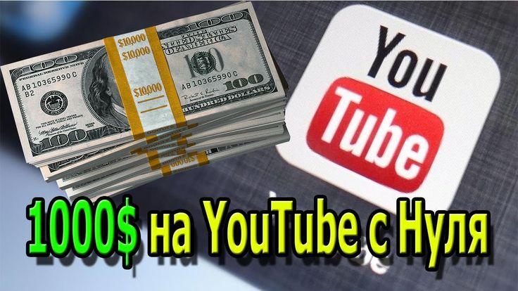 Как заработать 1000$ на YouTube с Нуля даже БЕЗ ВЛОЖЕНИЙ...