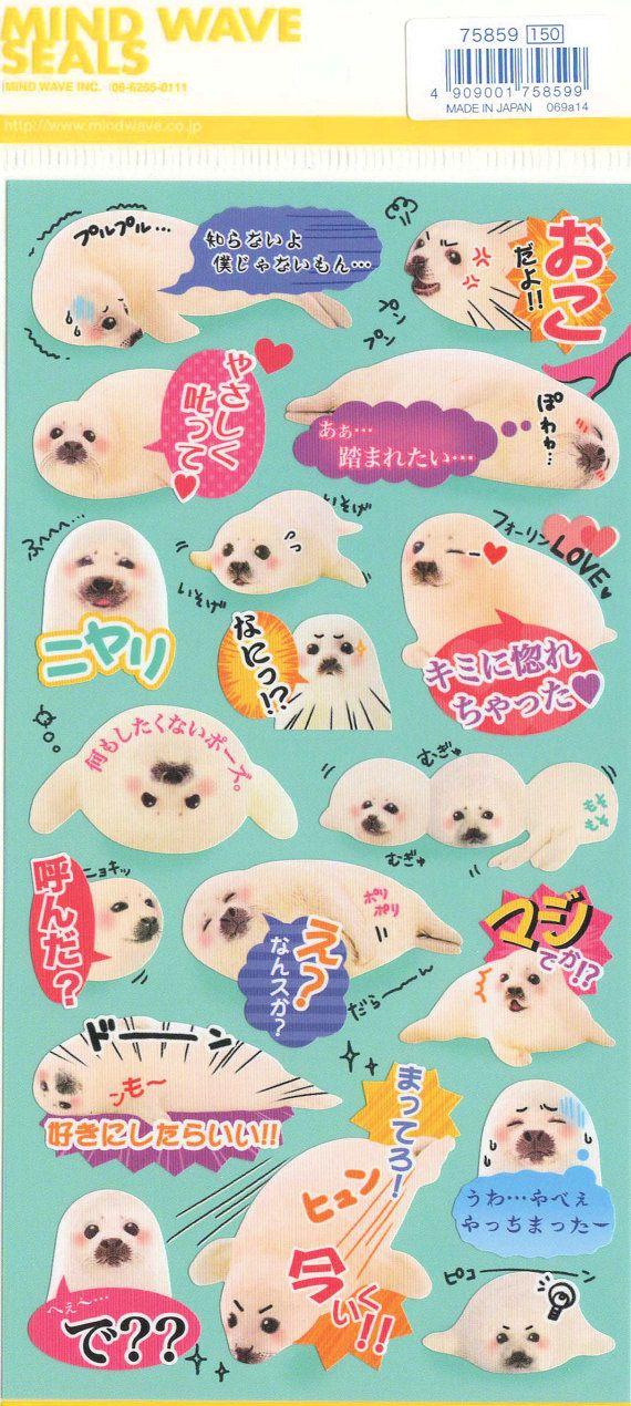 Kawaii japan sticker sheet assort kawaii japan novelty baby white seals with japanese phrases
