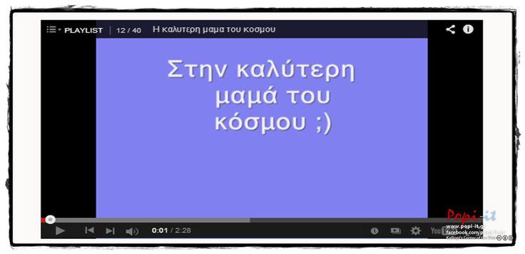 Τραγούδια για την Μητέρα (Μάνα) | Video Playlist - YouTube - Popi-it.gr