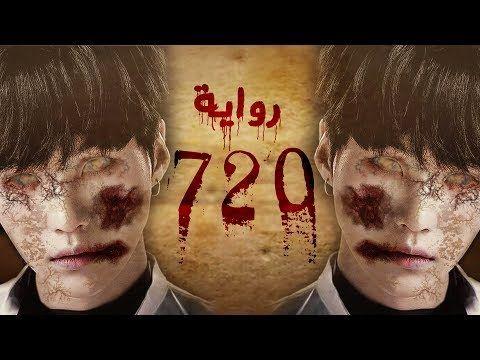 BTS [ FF Video ] Horror 720 |  رواية الرعب القادمة 720 - YouTube