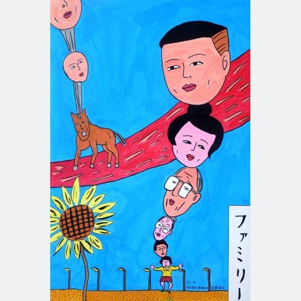 yoshikazu ebisu - family portrait