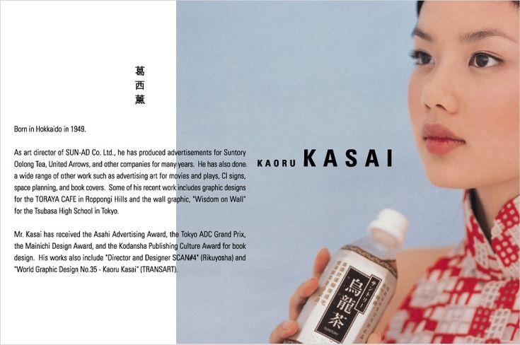 葛西薫  Kaoru Kasai