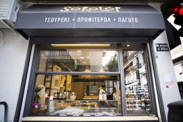 Sorolop (Greek Tsoureki, profiterole, ice-cream) new entry at the district of Exarheia (Andrea Metaxa 17 & Emm. Benaki, Athens) via Popaganda