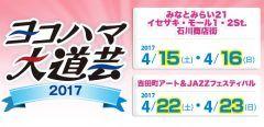 横浜の春には恒例のヨコハマ大道芸が今年も開催 ジャグリングやアクロバットパントマイムなど妙技の数々が目の前で繰り広げられ見どころ満載だよ 吉田町アートJAZZフェスティバルも一緒に楽しんで tags[神奈川県]