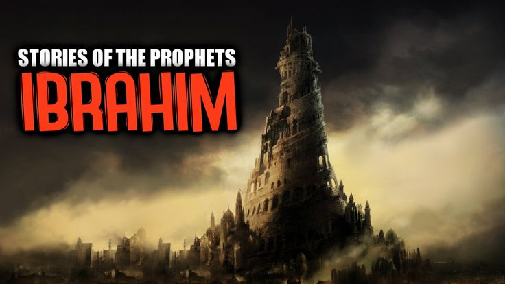 Ibrahim AS [The Friend Of Allah] ᴴᴰ