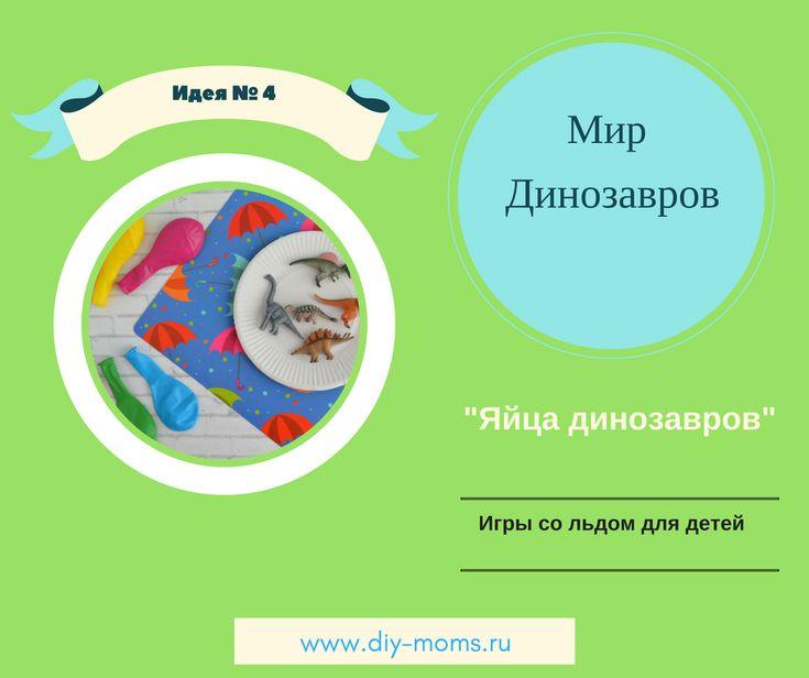 Популярная игра для детей от 2 до 5 лет. Простые опыты для детей. Как сделать яйца динозавров из льда? Развитие сенсорики. Игры со льдом.