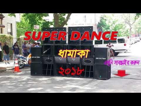 Bengali dj dance music album | new bengali dj remix | dance hungama special | JBL কপন গন - Duration: 23:25.
