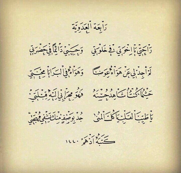 Pin By Amine Mastor On أب ي ات و أش ع ار Math Arabic Calligraphy Calligraphy