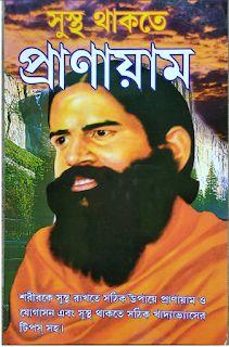 Baba ramdev yoga book in hindi pdf