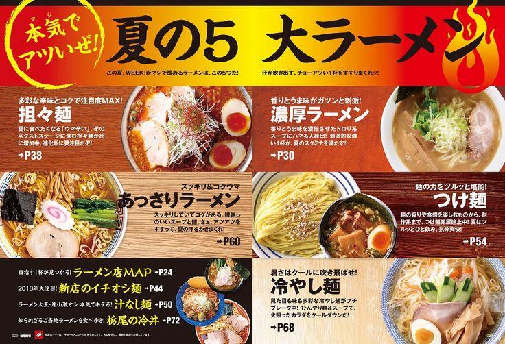 WEEKラーメン特集 夏の5大ラーメン (2013/7/19発売) 新潟ラーメン.com