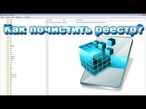Как почистить реестр. (Видео 2) - YouTube