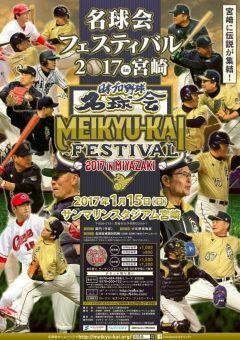 宮崎に伝説の名選手が集結 2017年1月15日にKIRISHIMAサンマリンスタジアム宮崎で日本プロ野球名球会による東西対抗戦が行われます 名球会なのでさすがにすごいメンバーですね 往年の名場面が蘇ります tags[宮崎県]
