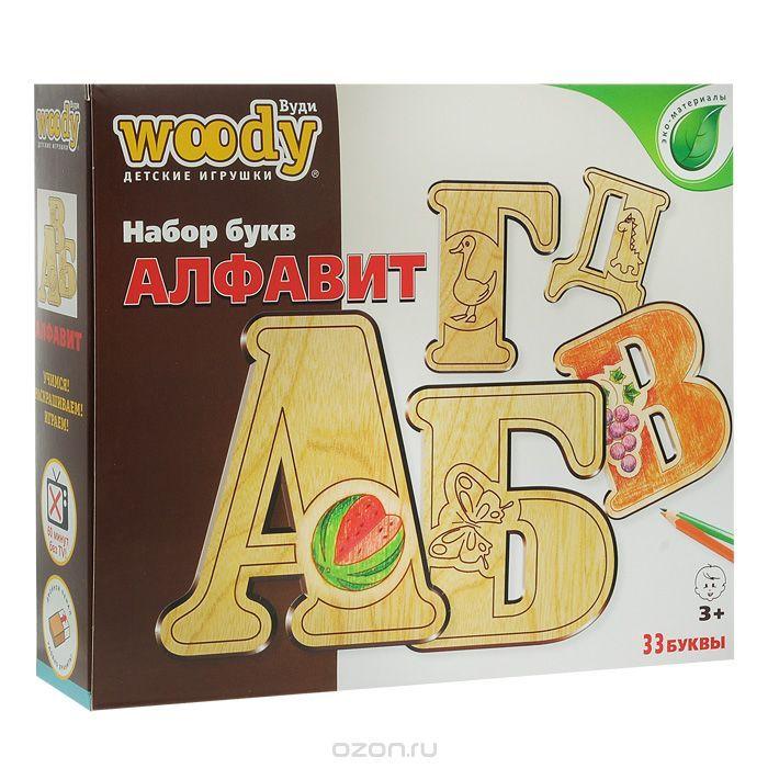 """Обучающий набор """"Алфавит""""  В наборе представлены 33 буквы русского алфавита, выполненные из дерева."""