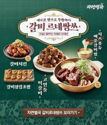 Nature Kitchen (자연별곡) Korean Buffet Restaurant; 2017 Autumn special barbecue renaissance