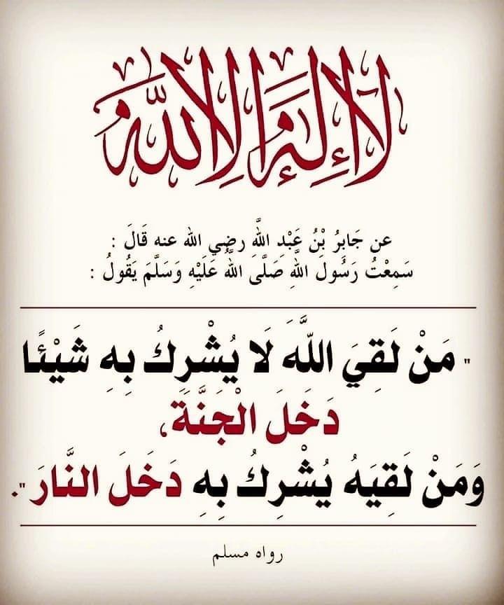 حديث النبي صلى الله عليه وسلم Arabic Typing Hadith Islam
