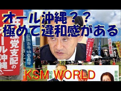 【KSM】菅官房長官、翁長知事けん制「オール沖縄と宣伝するのは極めて違和感がある」