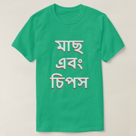 fish and chips in Bengali (মাছ এবং চিপস) T-Shirt - click/tap to personalize and buy