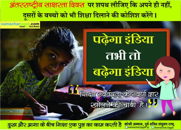 अंतरराष्ट्रीय साक्षरता दिवस पर शपथ लीजिए की अपने ही नहीं, दुसरो के बच्चो को भी शिक्षा दिलाने की कोशिश करेंगे    पढेगा इंडिया तभी तो बढेगा इंडिया  #अंतरराष्ट्रीयसाक्षरतादिवस #अंतरराष्ट्रीय #साक्षरतादिवस #InternationalLiteracyDay #LiteracyDay
