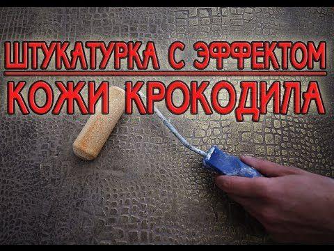 Штукатурка с эффектом КОЖИ КРОКОДИЛА своими руками. Инструкция по нанесению. - YouTube