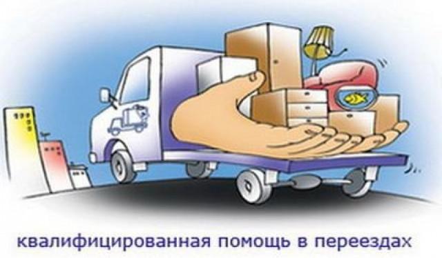 Грузоперевозки, переезд с Одессы по Украине 097-919-84-42 - Грузоперевозки/Автоуслуги - Рабочих.net