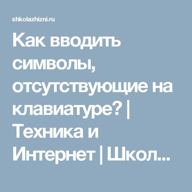 Как вводить символы, отсутствующие на клавиатуре? | Техника и Интернет | ШколаЖизни.ру