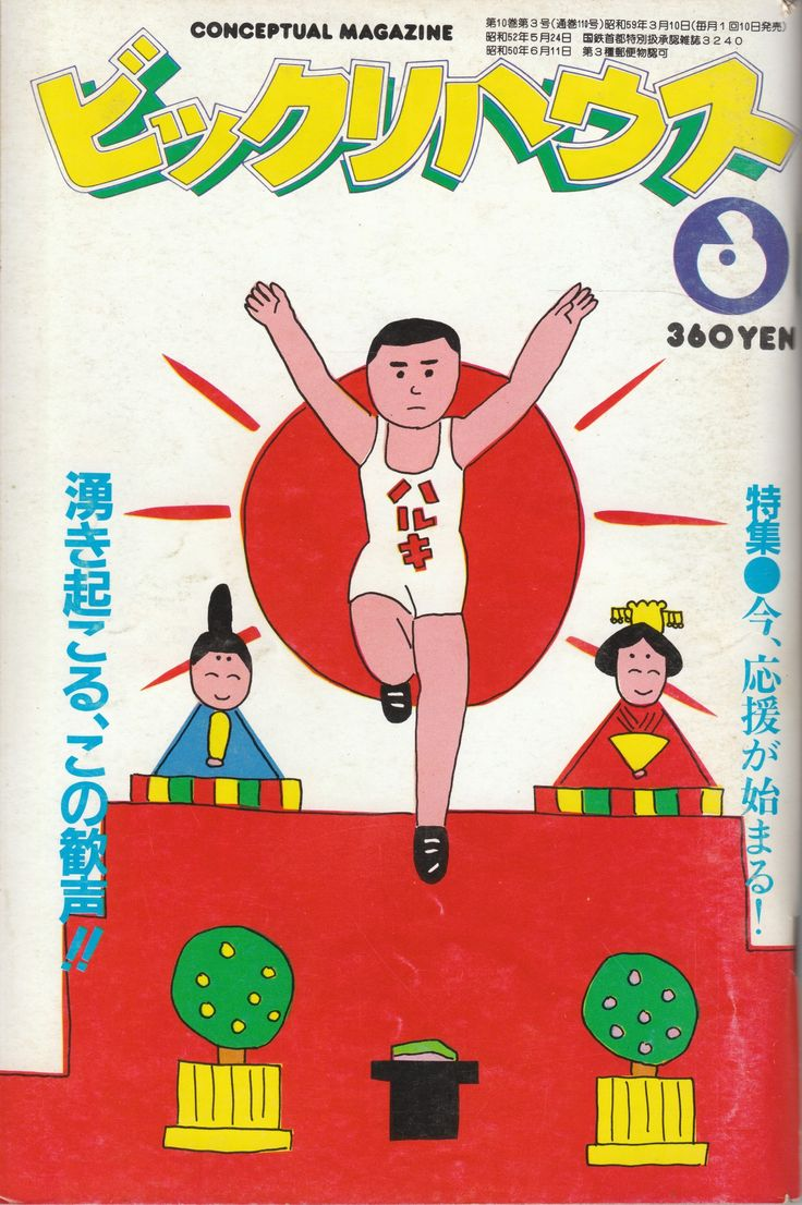 "Mizumaru Anzai tsun-zaku: "" ビックリハウス 1984年3月号 表紙・イラストレーション:安西水丸=今月の顔・村上春樹 """
