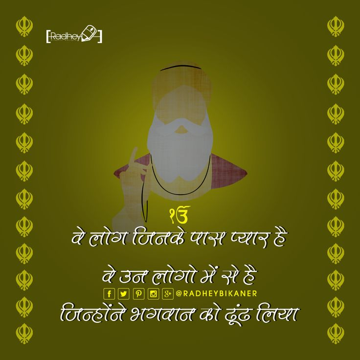#Sikh #GuruNanak #India #religion #fire #guruji #gurunanak #GuruNanak #punjabi #Gurpurab #Singh #khalsa #sikh #kaur #london #india #sikhism #usa #canada #myclick  #bikaner #love #instagram #vectors #Art #radhey #radheybikaner #india_pictures