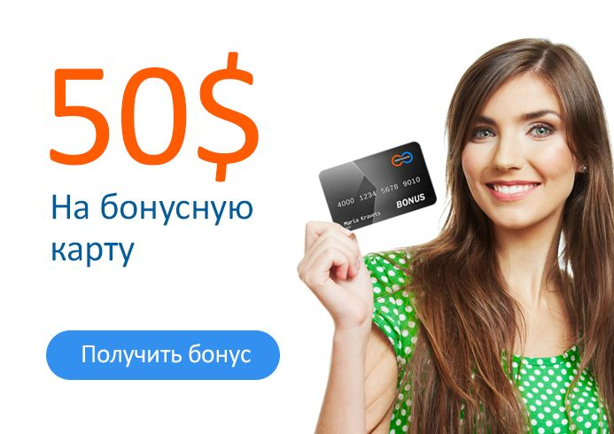"""The action """"earnings without investment - Invite your friend and get $ 50 BONUS !!!"""" Dear friends - participants and partners! ALL !!! year ago Смайлик «smile» Today 28.09.2015g. at 18.00 GMT (site time) starts many well-known campaign """"earnings without investment - Invite your friend and get $ 50 BONUS !!!"""". Since that time, for every friend you get a credit bonus - $ 50, profits from which shall be credited to Webtransfer DEBIT Card❤  https://webtransfer.com/partner/ukraine"""