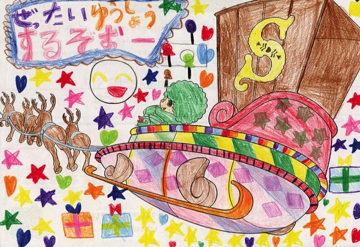 じどう低学年部門 特別賞 東奥日報社賞 インドネシア スラバヤ日本人学校(http://sjs1979.com)村上さなちゃん8才「からふるな色」 ★キレイで丁寧な色使い。そしてコメントから さなちゃんの熱い意気込みが伝わってきました! 楽しいクリスマスを過ごしてね♪