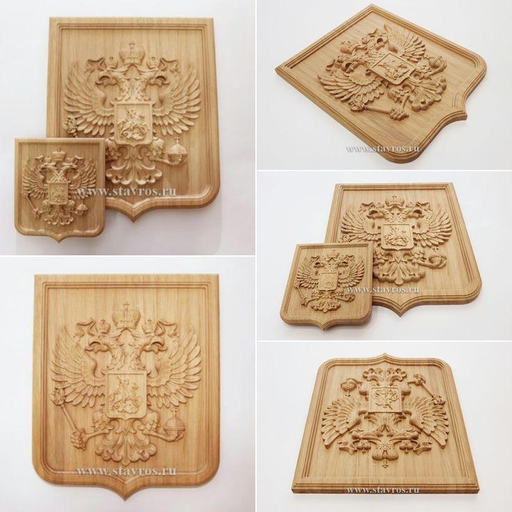 Герб Российской Федерации #Россия #геральдика #РФ #дерево #эмблема Emblem of Russian Federation #emblem #wooden #heraldy