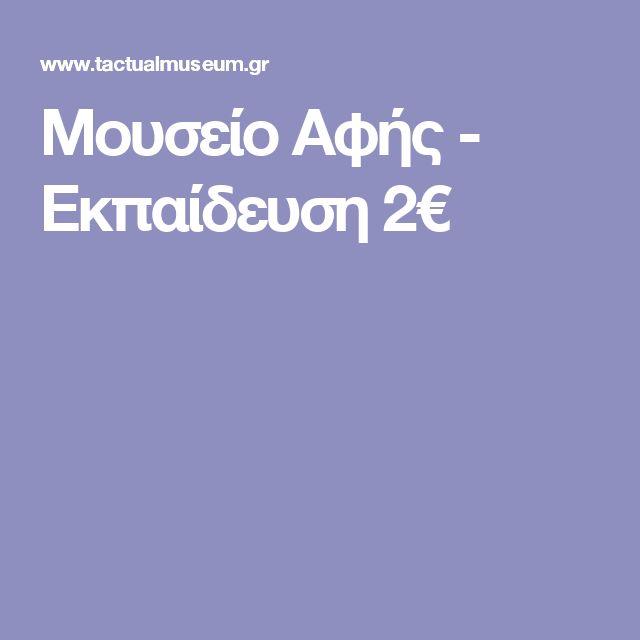 Μουσείο Αφής - Εκπαίδευση 2€