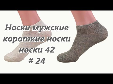 Носки мужские, короткие носки, носки 42 / Men socks, short socks, socks ...