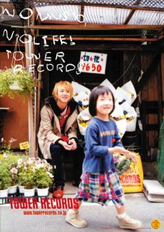 TOWER RECORDS/NO MUSIC,NO LIFE!/poster/JIRO(GLAY) & THE CHILDREN/2002 January