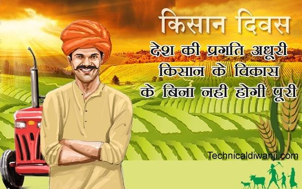 Inspirational Slogans And Quotes For Farmers Kisan Kheti