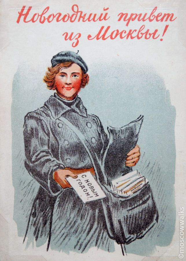 Советские открытки 30 годов, кристина