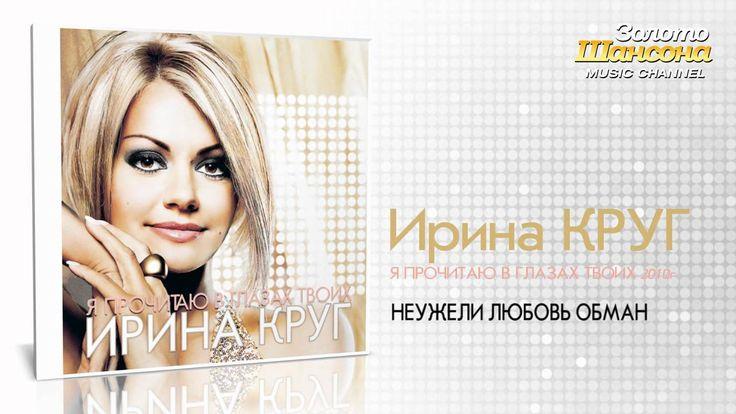 Ирина Круг - Неужели любовь обман (Audio)