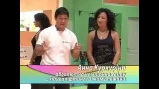 анна куркурина как поднять грудь - YouTube