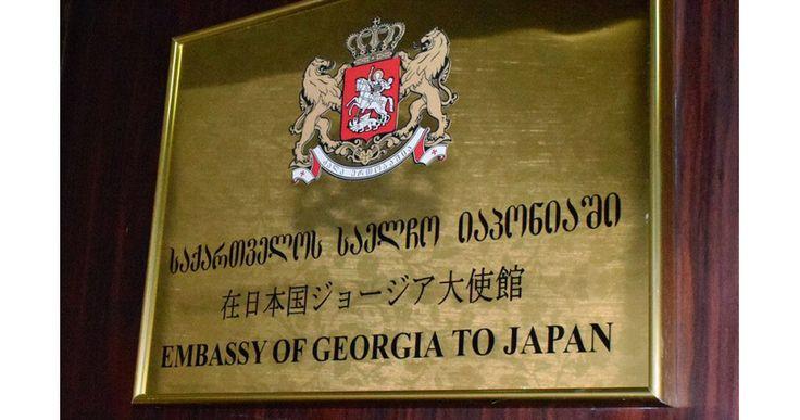4月14日、黒海沿岸にある国「グルジア」の呼び名を「ジョージア」と改める法律が日本で成立した。国連加盟国の多くが「ジョージア」と呼んでいることが理由の一つだが、同国の現地語での正式名称は「サカルトベロ」で「ジョージア」は英語読み。今回の変…