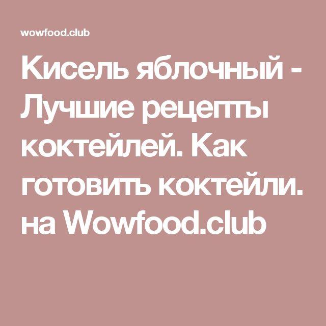 Кисель яблочный - Лучшие рецепты коктейлей. Как готовить коктейли.  на Wowfood.club