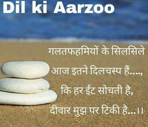 363 best images about Quotes in hindi on Pinterest ...