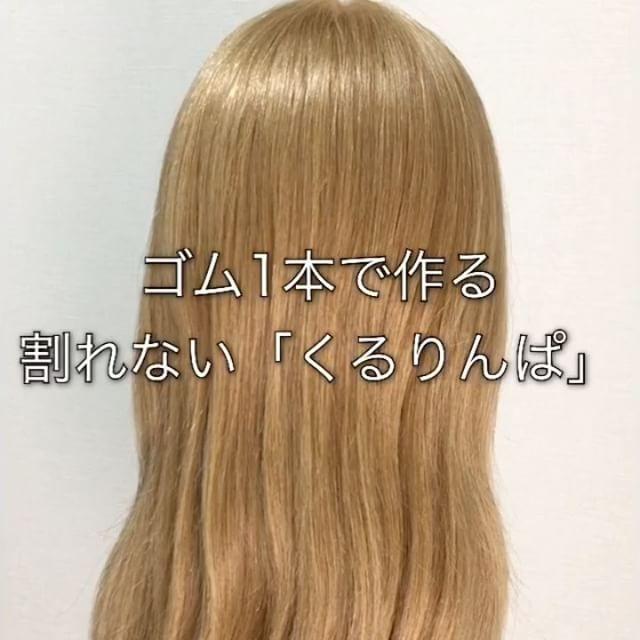 いいね!1,342件、コメント16件 ― 野澤 琢眞(Takuma Nozawa)さん(@takuchan0406)のInstagramアカウント: 「この方法で「くるりんぱ」をすると、真ん中が割れずに済みます 是非試してみて下さい。 Twitter→takuchan0406 ブログ→takuma-nozawa.com も登録お願いします。…」