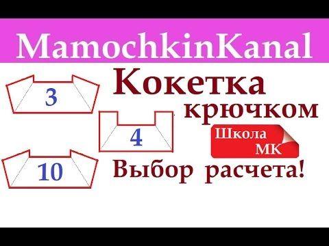 Школа МК Квадратная кокетка крючком Расчет с делением на 3, 4, 10 частей