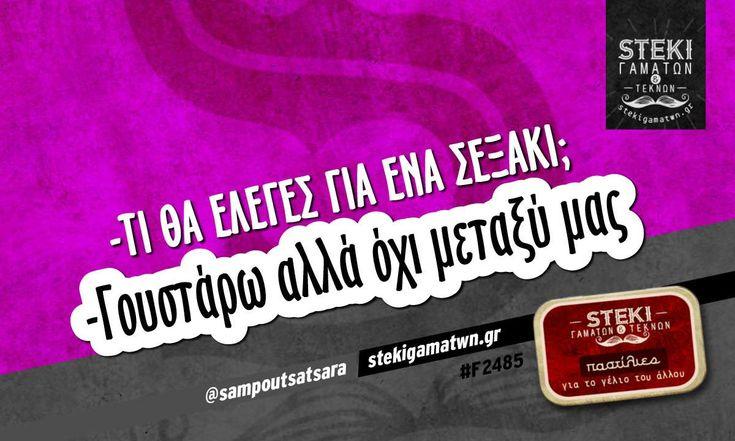 -Τι θα έλεγες για ένα σεξάκι; @sampoutsatsara - http://stekigamatwn.gr/f2485/