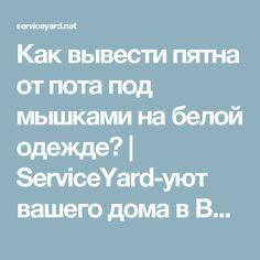 Как вывести пятна от пота под мышками на белой одежде? | ServiceYard-уют вашего дома в Ваших руках.
